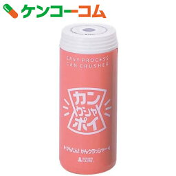 ビール缶つぶし 2段式アルミ缶つぶし カンクシャポイ オレンジ E072OR[缶つぶし・容器処理グッズ]【あす楽対応】