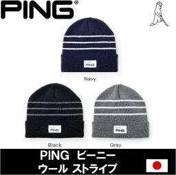 ピン 【がんばるべ岩手】ピン (PING)ヘッドウェア ビーニー・ウールストライプ