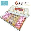 パイ さんまパイ 【菓子舗サイトウ】 (10個入) 気仙沼 焼菓子 お取り寄せ
