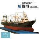 記念品 【送料無料】 船模型 12種類から選ぶ本物の味わい 【船工房やまもと】 (1000ミリメートル) 職人技 模型 記念品 ギフト キャッシュレス還元