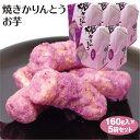 駄菓子 焼きかりんとう お芋160g×5袋 カリントウ おいも 駄菓子 藤澤ねぼけ堂 藤五郎