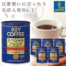 キーコーヒー スペシャルブレンド コーヒー 缶 スペシャルブレンド 粉 340g x 6缶 ブレンドコーヒー 204杯分 珈琲 セット 大容量 お徳用 詰合せ まとめ買い オススメ keycoffee
