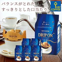キーコーヒー スペシャルブレンド コーヒー ドリップオン スペシャルブレンド 10杯分×6個 ドリップコーヒー 60杯分 キーコーヒー コーヒー 詰め合わせ セット お得 大容量