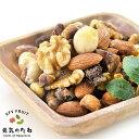 ナッツ類 7種のミックスナッツ 無添加 無塩 お得用 500g 素焼き ナッツ (送料無料)