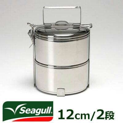 あす楽 Seagull シーガル フードキャリア 12cm 2段 ランチボックス 弁当箱