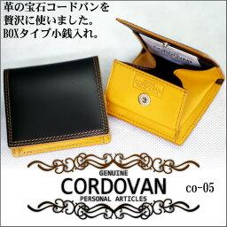 コードバン CORDEVAN コードバン CO-05 BOXタイプ小銭入れ 選べる2カラー コインケース