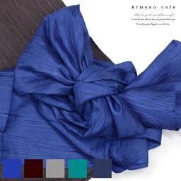 浴衣(男の子) 兵児帯 男の子 プリーツ 子供用 兵児帯 簡単にふわっと可愛く結べる 浴衣帯 4色 紺 グレー