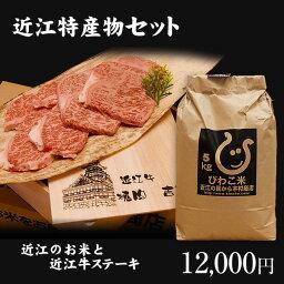 肉・セット 【近江セット:予約販売】【ギフト】お米と近江牛:ステーキ牛4枚をセット販売!!