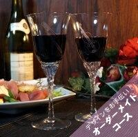 クリスタル 【彫刻できるグラス・加工料込】クリスタルホーソン ワイングラス ペアセット オーダーメイドコース
