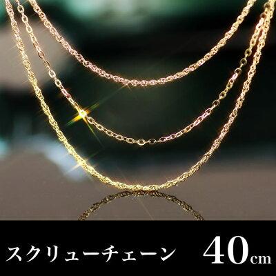 【40cm】スクリューチェーンネックレス K18 イエローゴールド ホワイトゴールド ロングネックレス レディース ペンダント・ディアマレッタ 18K 18金 重ねづけ 華奢 シンプル 大人かわいい ネックレスチェーン ブランド 宝石