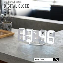 目覚し時計 デジタル時計 おしゃれ 置き時計 デジタルクロック【置時計 掛け時計 3D 立体 卓上 時計 目覚まし時計 デジタル デジタル時計 クロック アラーム アラームクロック かわいい 北欧 デザイン ホワイト 白 LED 光る シンプル インテリア リビング ギフト】