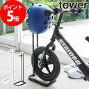 倒れない自転車 タワー ペダルなし自転車&ヘルメットスタンド tower ホワイト ブラック 04340 04341 山崎実業 ヘルメット 子供 収納 スタンド バランスバイク キックバイク 子供用 トレーニングバイク