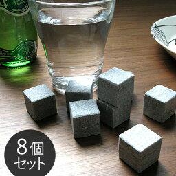 オンザロック 石 溶けない氷 ON THE ROCKS8個入 アイスキューブ 氷 オンザロックス お酒 ウィスキー プレゼント ギフト