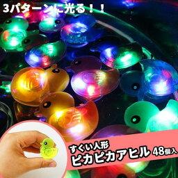 お風呂のおもちゃ ピカピカアヒル(48個)家で遊ぶおもちゃお風呂遊び人形すくい光るオモチャ光るおもちゃ光るおもちゃあひる祭り景品子供会縁日