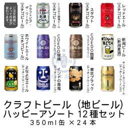 地ビール クラフトビール(地ビール) ハッピーアソート12種セット 350ml缶×24本(1ケース) 【エチゴビール】【新潟麦酒】【よなよなエール】【COEDO】