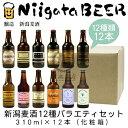 地ビール 新潟麦酒 12種バラエティセット 310ml×12本(化粧箱入り)【新潟ビール】【NiigataBEER】【にいがたビール】【地ビール】【クラフトビール】【Craft Beer】【Local Beer】【Microbrewery】