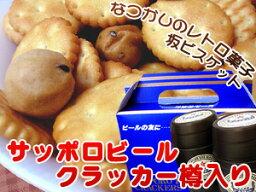 クラッカー サッポロビールクラッカー 樽2個入【坂ビスケットなつかしのレトロ菓子】