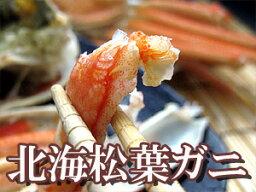 越前ガニ 北海松葉ガニ【ズワイガニ】大2尾≪ボイル≫計1.2キロ 越前蟹や松葉ガニ、加能がにと呼ばれるずわいがに 大きいカニを2尾 解凍してすぐに食べれる松葉蟹です