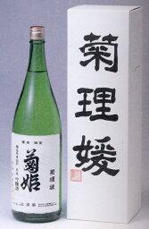 菊姫 菊理媛 菊姫・菊理媛(くくりひめ)1800ml 数量限定酒