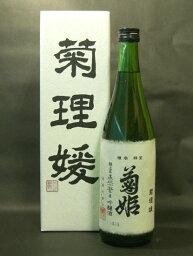 菊姫 菊理媛 日本酒 菊姫 菊理媛(くくりひめ)720ml 数量限定酒
