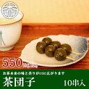 だんご お茶菓子 茶団子 10串入 |宇治茶の木谷製茶場