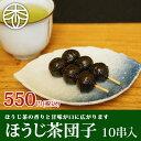 だんご お茶菓子 ほうじ茶団子 10串入 |宇治茶の木谷製茶場