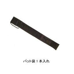 バットケース 【ネーム刺繍入り】ミズノ(mizuno) キンチャク バットケース(1本入れ) 1GJX4332【送料無料/野球用品】
