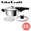圧力鍋 ビタクラフト VitaCraft スーパー圧力鍋 アルファ 2.5L ( 0622 )( キッチンブランチ )
