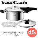 圧力鍋 ビタクラフト VitaCraft スーパー圧力鍋 アルファ 4.5L ( 0624 )( キッチンブランチ )