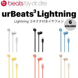 BEATS イヤホン 【キャッシュレス5%還元】 [あす楽対応] beats by dr.dre urBeats3イヤフォン Lightningコネクタ (イヤホンマイク付) 【KK9N0D18P】 [PSR]