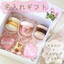 マカロン ギフト マカロン アイシングクッキー 名入れ 名前 オーダー 誕生日 プレゼント ピンク 可愛い お中元
