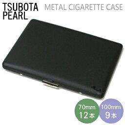 メタル メタルシガレットケース04069 コスモス9(100mm)/12(70mm) マットブラック