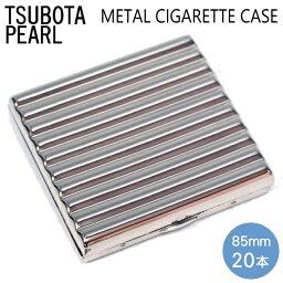 メタル メタルシガレットケース51407 ウェーブ20(85mm)ニッケル
