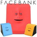 フェイスバンク FACEBANK フェイスバンク コインを食べる きもかわいい 貯金箱