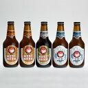 受賞ビール 木内酒造・常陸野ネストビール詰め合わせセット定番330ml 5本セットHNB-22金賞受賞のクラフトビールの詰め合わせ。ギフトにもぴったり