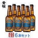 地ビール 【送料無料】 ブルーナイル 6本セット 330ml×6本 ビール ギフト 地ビール クラフトビール セット 詰め合わせ 京都 誕生日 黄桜 クール便 エジプト 8372 お返し 母の日