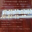 チタンピアス 【天然真珠】白蝶真珠ケシ10-11mm(横幅)ペア<Baroque Shape><Fancy Pink Gold> <Excellent Special><Titan Piace>チタンピアス 直結orブラ※K14WG/K18 ピアス/SV EG 直結 or ブラなどはオプションです。