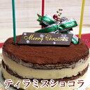 ティラミス 【クリスマスケーキ 予約 2019チョコレートケーキ ティラミス ホールケーキバースデーケーキ・誕生日ケーキに!【ティラミス・ショコラ】 早期予約 神戸スイーツ 2019 送料無料 rd-xmas ギフト