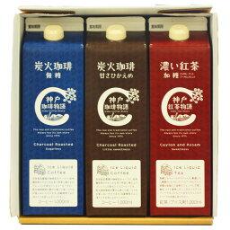 神戸珈琲物語 アイスリキッド ギフトセット 3本詰合せ(KCL-3) コーヒー 珈琲 アイスコーヒー 紅茶 お中元 御歳暮 ギフト