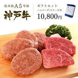 肉・セット A5等級 神戸牛 ギフトセット 1万円 ステーキ・ハンバーグ コース(ランプステーキ125g×2枚・ハンバーグ150g×4個) ◆ 牛肉 和牛 神戸牛 神戸ビーフ 神戸肉 A5証明書付