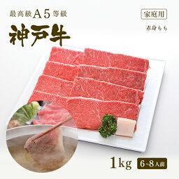 神戸牛 【家庭用】A5等級 神戸牛 特選もも しゃぶしゃぶ 1kg(6〜8人前) ◆ 牛肉 和牛 神戸牛 神戸ビーフ 神戸肉 A5証明書付