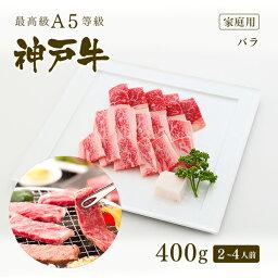 神戸牛 【家庭用】A5等級 神戸牛 カルビ(バラ) 焼肉(焼き肉)400g(2〜4人前) ◆ 牛肉 和牛 神戸牛 神戸ビーフ 神戸肉 A5証明書付