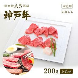 神戸牛 【家庭用】A5等級 神戸牛 特選もも 焼肉(焼き肉) 200g(1〜2人前) ◆ 牛肉 和牛 神戸牛 神戸ビーフ 神戸肉 A5証明書付