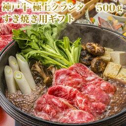 神戸牛 神戸牛 特上クラシタ 肩ロース すき焼き用 ギフト 500g