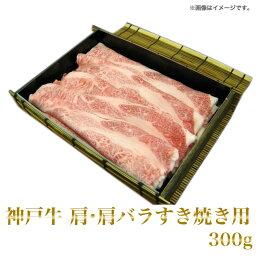 神戸牛 神戸牛 肩・肩バラすき焼き用 ギフト 300g
