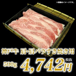 神戸牛 【送料無料】ギフト用 神戸牛 肩・肩バラすき焼き用 500g 【RCP】