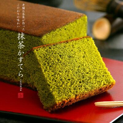 【抹茶カステラ】宇治抹茶を使った和菓子職人手焼きの本格かすてら/プレゼント