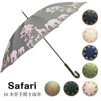 【雨傘・長傘】【手開き】【16本骨】ゾウ・シマウマ・シカ・キリンのサファリ柄手開き雨傘