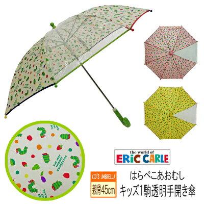 【雨傘・長傘】【子供傘】【手開き】【安全】1駒透明ビニール はらぺこあおむし柄ジュニア安全手開き雨傘