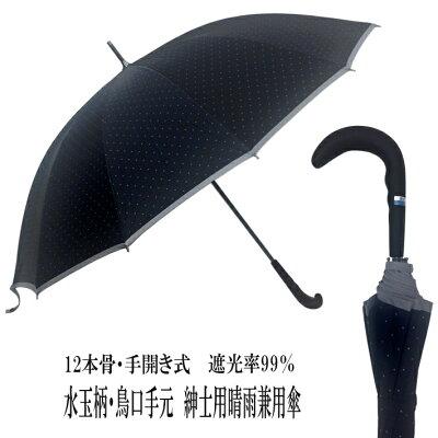 晴雨兼用傘 メンズ 日傘 親骨62cm 12本骨 手開き 遮光率99% 水玉柄 ドット 鳥口手元 くちばし手元 シンプル 遮光傘